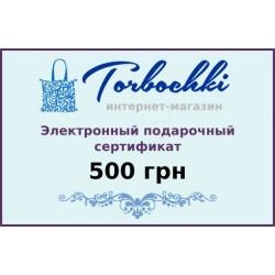Электронный подарочный сертификат