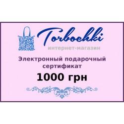 Электронный подарочный сертификат на сумму 1000 грн